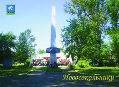 Памятник погибшим железнодорожникам