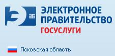 Портал госуслуг Псковской области