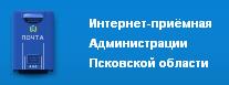 Интернет приёмная Администрации Псковской области